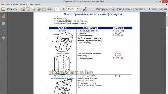 Подготовка к егэ по математике 9 класс видеоуроки задача 6