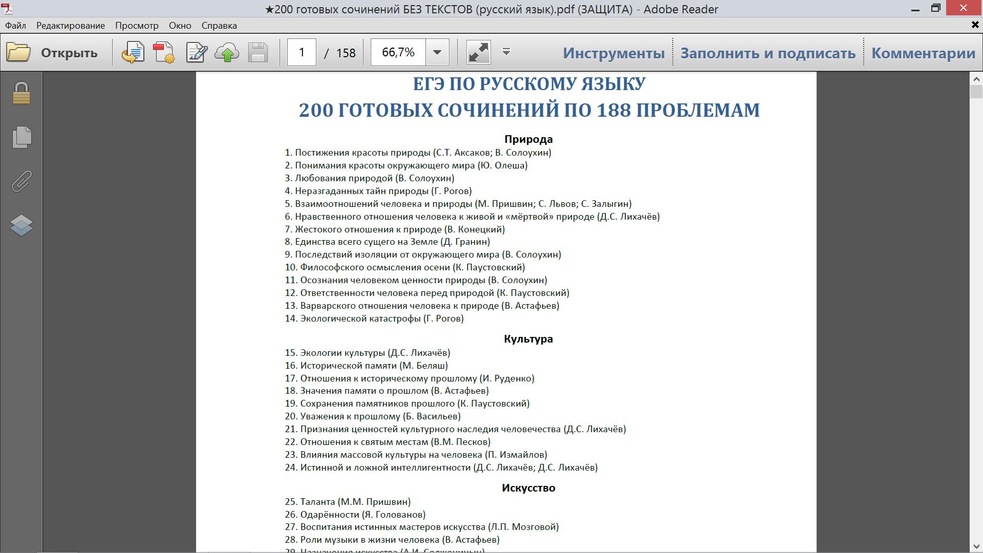 Готовые сочинения к ЕГЭ по русскому языку