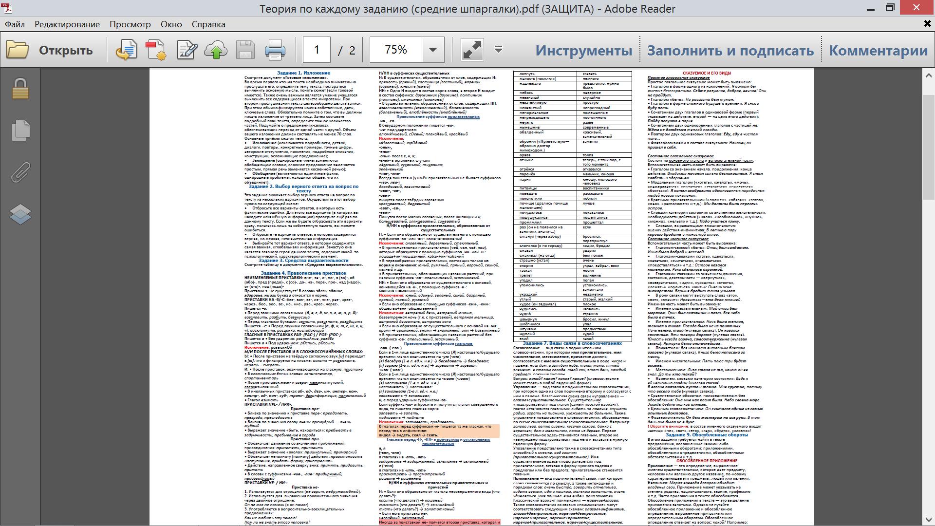 Задание 13 ОГЭ по русскому языку 2019