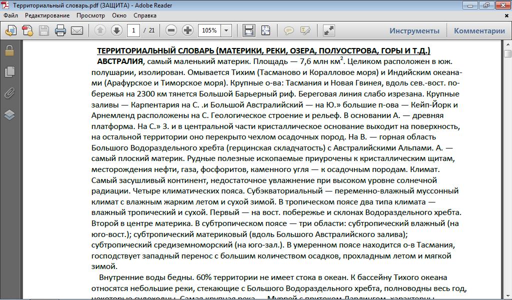 тестовые класс казахстана шпаргалки по скачать географии 9