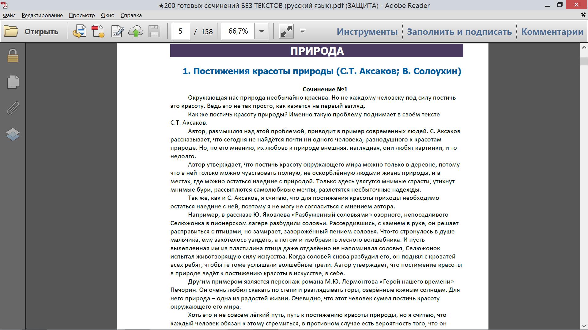 Подготовка к ЕГЭ по русскому языку: методика и технологии. Как