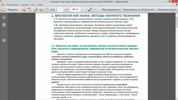 Огэ по биологии 2016 типовые экзаменационные варианты - a33