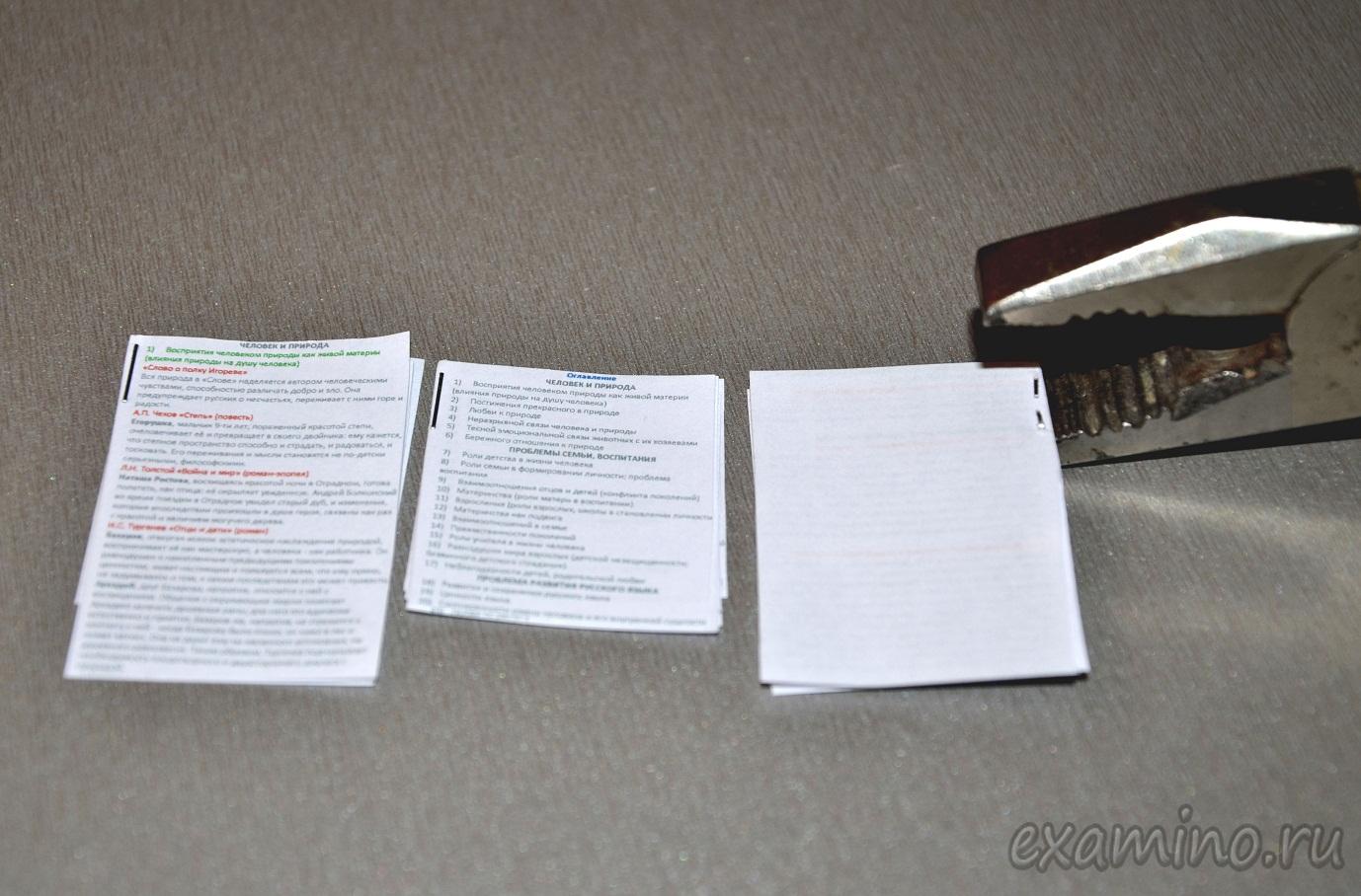 Как сделать шпаргалки на экзамен с билетами